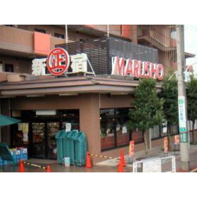 スーパー「MARUSHO武蔵野台駅前店まで886m」