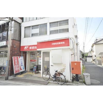 郵便局「中野若宮郵便局まで201m」