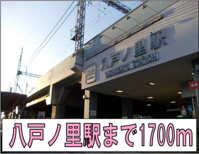 八戸ノ里駅まで1700m