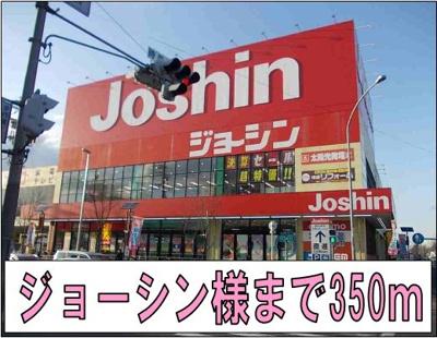 ジョーシン様まで350m