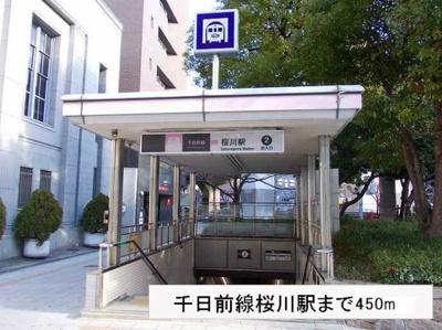 大阪メトロ千日前線桜川駅まで450m