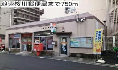 浪速桜川郵便局まで750m