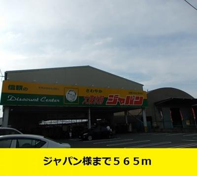ジャパン様までまで565m