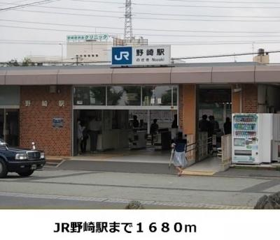JR野崎駅までまで1680m