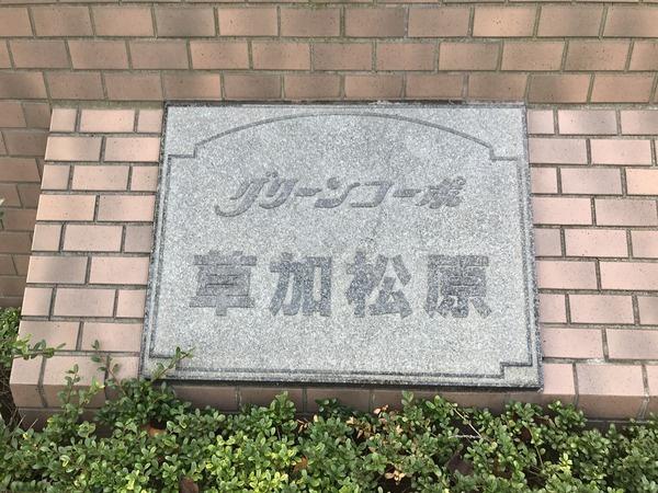 【その他】グリーンコーポ草加松原