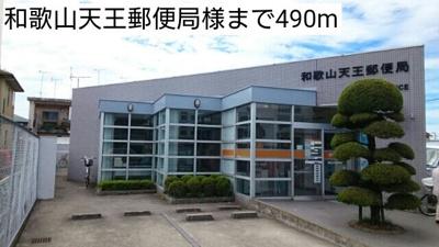 和歌山天王郵便局様まで490m