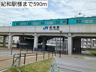 紀和駅様まで590m