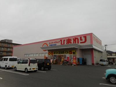 ひまわり三原中央前店まで1200m