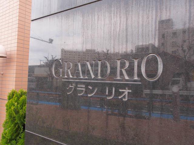 【外観】グランリオ千住桜木