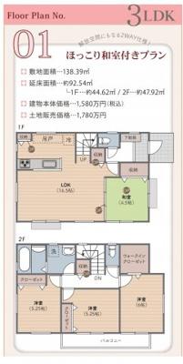 【参考プラン】武蔵村山市中原3丁目 建築条件付売地 全3区画 1号区