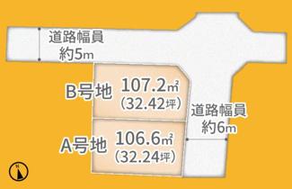 【土地図】久御山町栄1丁目A号地 売土地 建築条件無し