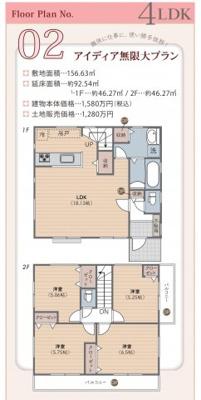 【地図】武蔵村山市中原3丁目 建築条件付売地 全3区画 2号区