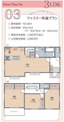【参考プラン】武蔵村山市中原3丁目 建築条件付売地 全3区画 3号区
