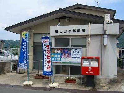 福山山手郵便局まで300m