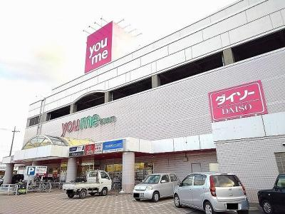 ゆめタウン松永まで2600m