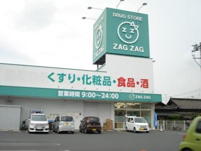 ザグザグ曙店まで750m