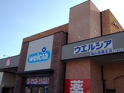 ウエルシア福山南蔵王店まで1100m