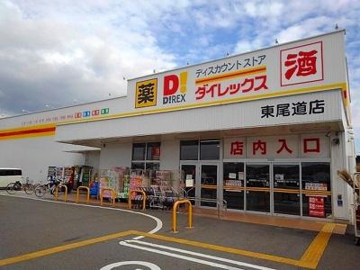 ダイレックス東尾道店まで1800m