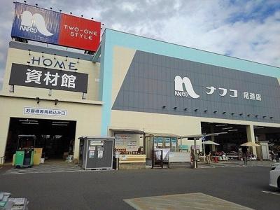 ナフコ尾道店まで1200m