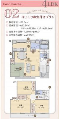 【参考プラン】東大和市芋窪6丁目 建築条件付売地 全3区画 2号区