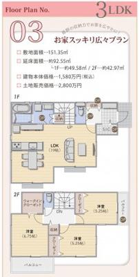 【参考プラン】東大和市芋窪6丁目 建築条件付売地 全3区画 3号区