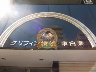 【その他】グリフィン横浜・東白楽