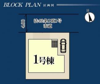 【区画図】三郷市 早稲田 第2
