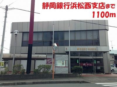 静岡銀行まで1100m