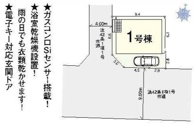 【区画図】八潮市 緑町 6期