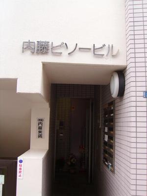 【エントランス】内藤ビソービル