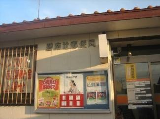 碧南辻郵便局まで450m