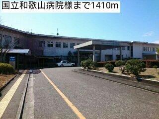 国立和歌山病院様まで1410m