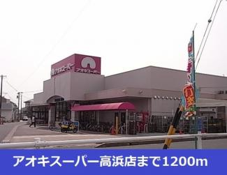 アオキスーパー高浜店まで1200m