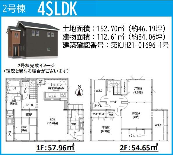 2号棟:4SLDK・34坪