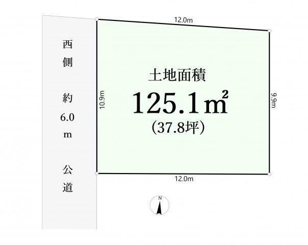 土地面積125.1m2 、約37.8坪 建築条件はございません ~お客様の理想のプランで建築いただけます~
