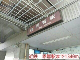 恩智駅まで1340m