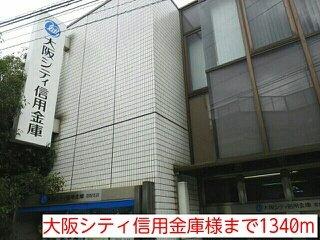大阪シティ信用金庫様まで1340m