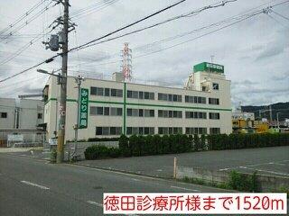 徳田診療所様まで1520m