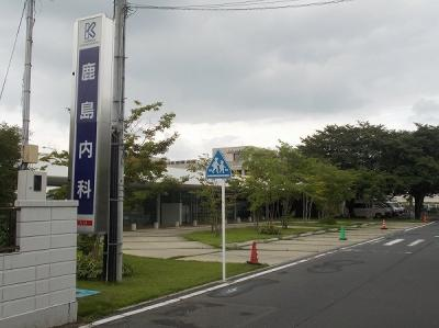 鹿島内科医院まで450m