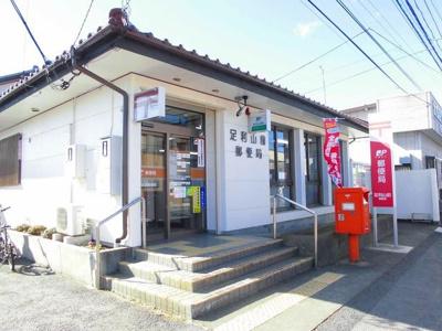 山前郵便局まで1200m