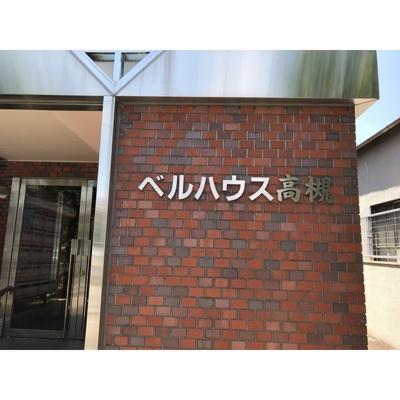 【玄関】ベルハウス高槻