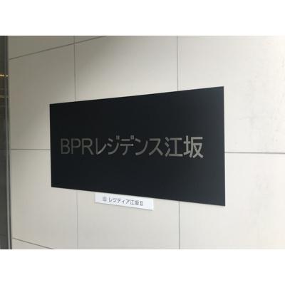 【その他】BPRレジデンス江坂