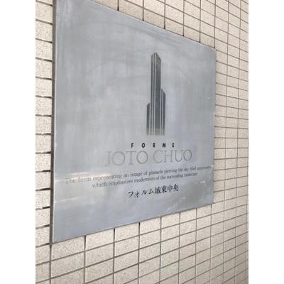 【セキュリティ】フォルム城東中央