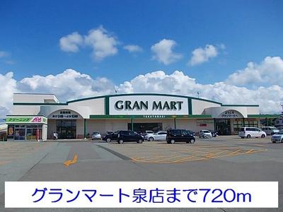 グランマート泉店まで720m