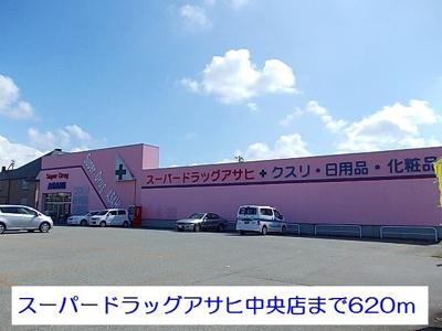 スーパードラッグアサヒ中央店まで620m