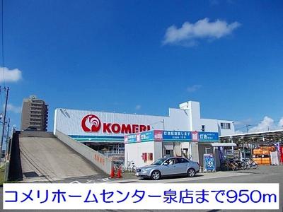 コメリホームセンター泉店まで950m