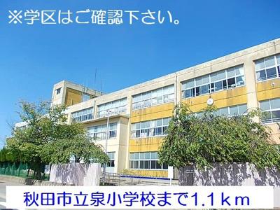 秋田市立泉小学校まで1100m