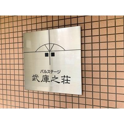 【玄関】パルステージ武庫之荘