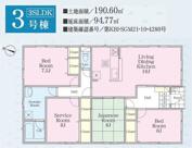 【平屋】新築一戸建て「小田原市北ノ窪第10」全1棟の画像