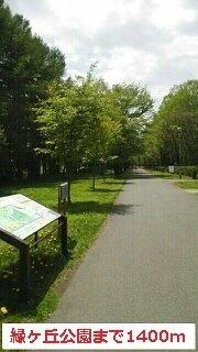 緑ヶ丘公園まで1400m